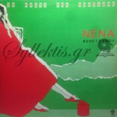 Βενετσάνου Νένα - Το Κουτί Της Πανδώρας