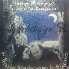Σπυρόπουλος Γιάννης - Τα Λόγια Του Κεραμεικού