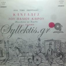 Τσιλίφης Νίκος - Καντάδες Του Παλιού Καιρού