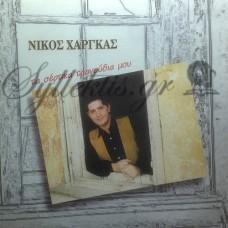 Χάργκας Νίκος - Τα Σέρτικα Τραγούδια Μου