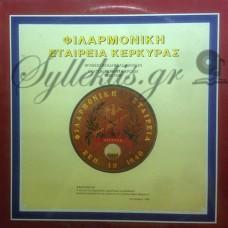 Καφύρης Δημήτρης - 150 Χρόνια Δράσης