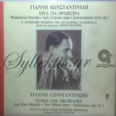 Κωνσταντινίδης Γιάννης - Έργα Για Ορχήστρα
