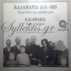 Μελίκης Γιώργης - Καλαμαριά 1915-1925 Τραγούδια Της Προσφυγιάς