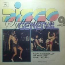 Αλεξοπούλου Μαίρη - Disco General