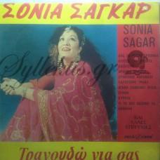 Σαγκάρ Σόνια - Τραγουδώ Για Σας