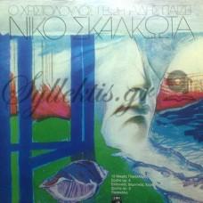 Σκαλκώτας Νίκος / Γεωργιάδης Χριστόδουλος - Piano Works