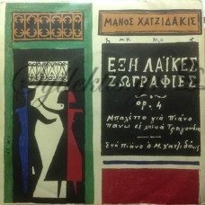 Χατζιδάκις Μάνος - Έξη Λαϊκές Ζωγραφιές