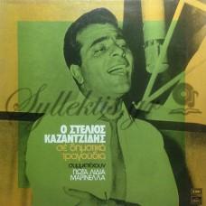 Καζαντζίδης Στέλιος - Σε Δημοτικά Τραγούδια
