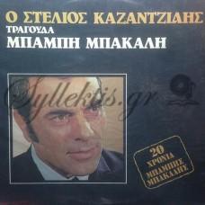 Καζαντζίδης Στέλιος - Τραγουδά Μπάμπη Μπακάλη