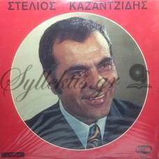Καζαντζίδης Στέλιος - Καζαντζίδης Στέλιος