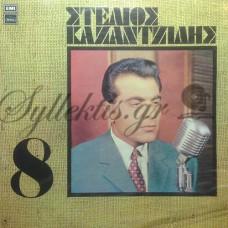 Καζαντζίδης Στέλιος - 8