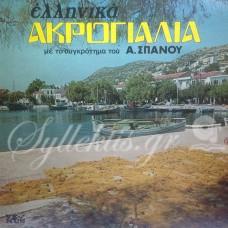 Σπανός Αντώνης - Ελληνικά ακρογιάλια