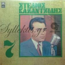Καζαντζίδης Στέλιος - 7