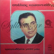 Καζαντζίδης Στέλιος - Τραγουδήστε Μαζί Μου