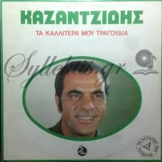 Καζαντζίδης Στέλιος - Τα Καλλίτερα Μου Τραγούδια