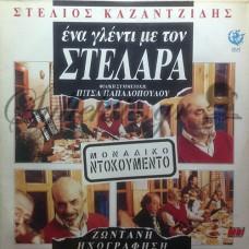 Καζαντζίδης Στέλιος - Ένα Γλέντι Με Τον Στελάρα