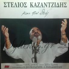 Καζαντζίδης Στέλιος - Και Που Θεός