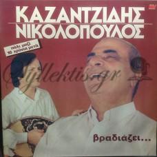 Καζαντζίδης Στέλιος - Βραδιάζει