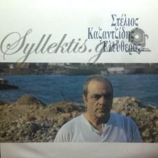 Καζαντζίδης Στέλιος - Ελεύθερος
