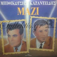 Καζαντζίδης / Μπιθικώτσης - Μαζί