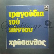 Θεοδωρίδης Χρύσανθος - Τραγούδια Του Πόντου
