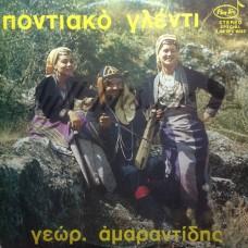 Αμαραντίδης Γεώργιος - Ποντιακό Γλέντι