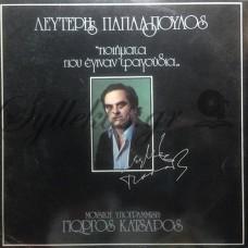 Παπαδόπουλος Λευτέρης - Ποιήματα Που Έγιναν Τραγούδια