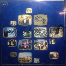 Διάφοροι - Ηχοεικόνες '87