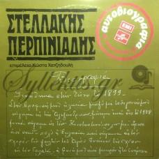 Περπινιάδης Στελλάκης – Αυτοβιογραφία