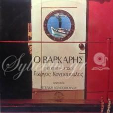 Κονιτόπουλος Γιώργος - Ο βαρκάρης