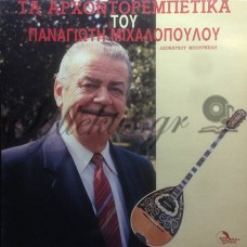 Μιχαλόπουλος Παναγιώτης – Τα Αρχοντορεμπέτικα