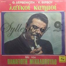 Μιχαλόπουλος Παναγιώτης - Λαϊκοί Καημοί