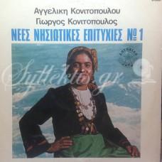 Κονιτόπουλος Γιώργος - Νέες νησιώτικες επιτυχίες Νο 1