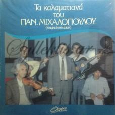 Μιχαλόπουλος Παναγιώτης - Τα Καλαματιανά Του Μιχαλόπουλου (Παραδοσιακά)