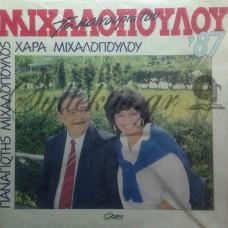 Μιχαλόπουλος Παναγιώτης - Τα Καινούρια Του '87