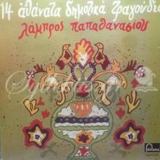 Παπαθανασίου Λάμπρος - 14 αθάνατα δημοτικά τραγούδια