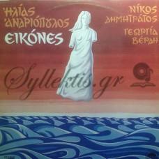 Ανδριόπουλος Ηλίας – Εικόνες