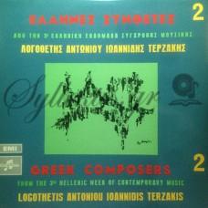 Λογοθέτης / Αντωνίου / Ιωαννίδης / Τερζάκης - Από Την 3η Ελληνική Εβδομάδα Σύγχρονης Μουσικής 2