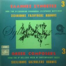 Σισιλιάνος / Γαζουλέας / Αδάμης - Από Την 3η Ελληνική Εβδομάδα Σύγχρονης Μουσικής 3