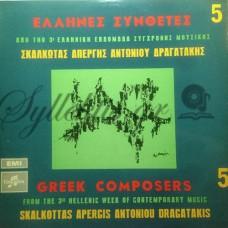 Σκαλκώτας / Απέργης / Αντωνίου / Δραγατάκης - Από Την 3η Ελληνική Εβδομάδα Σύγχρονης Μουσικής 5