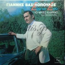 Βασιλόπουλος Γιάννης - Εγώ Κι Εσύ