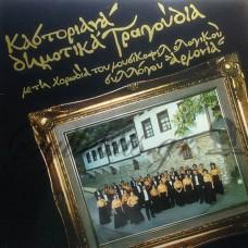 Δόικος Βασίλειος - Καστοριανά Δημοτικά Τραγούδια
