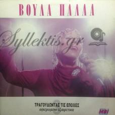 Πάλλα Βούλα - Τραγουδώντας Τις Εποχές (Αφιερωμένο Εξαιρετικά)