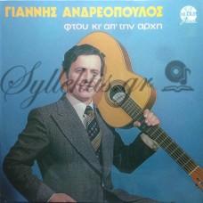 Ανδρεόπουλος Γιάννης - Φτου Κι' Απ' Την Αρχή