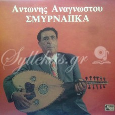 Αναγνώστου Αντώνης - Σμυρναίικα