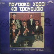 Ιακωβίδης Μίτκας - Ποντιακοί Χοροί Και Τραγούδια
