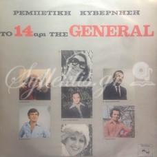 Διάφοροι - Το 14άρι της General / Ρεμπέτικη κυβέρνηση