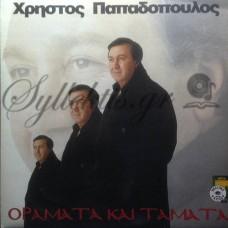 Παπαδόπουλος Χρήστος - Οράματα Και Τάματα