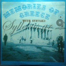 Κούρος Γιάννης - Memories Of Greece With Syrtaki