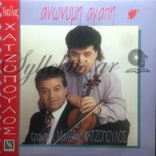 Χατζόπουλος Νικόλας - Ανώνυμη Αγάπη